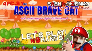 Ascii the Brave Cat Gameplay (Chin & Mouse Only)
