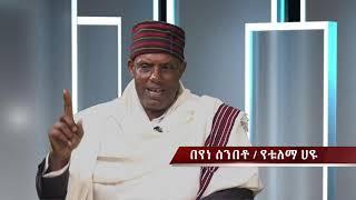 OMN: Abbaa Gadaa Durani Amharic