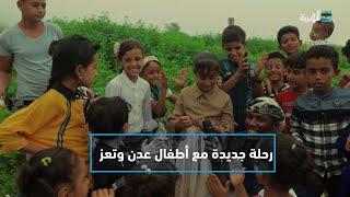 رحلة جديدة مع أطفال عدن وتعز   خريف حوف