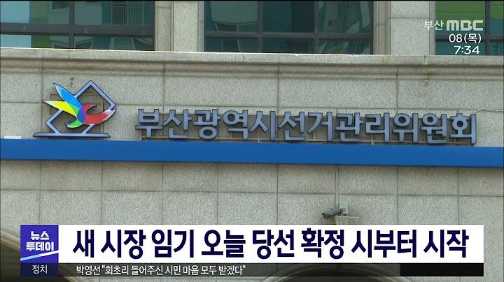 새 시장 임기 오늘(8) 당선 확정 시부터 시작 (2021-04-08,목/뉴스투데이/부산MBC)