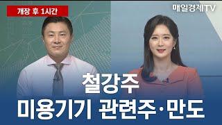 [개장 후 1시간] 철강주·미용기기 관련주·만도 / 매…