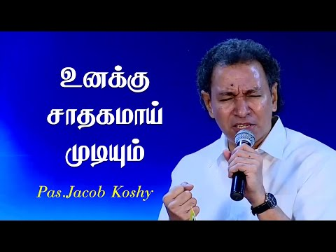 Turning Our Crisis Into An Opportunity | Pr Jacob Koshy | Tamil Christian Message