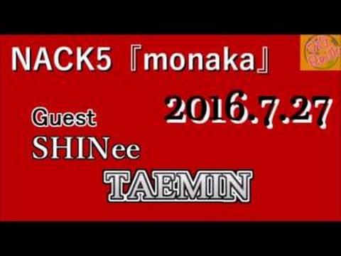 SHINee【TAEMIN】[2016.7.30] FM yokohama『Radio HITS Radio』Guest テミン,샤이니,태민
