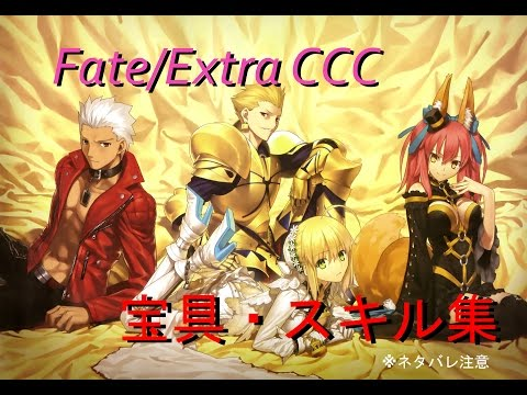 【HD】 Fate/EXTRA CCC 全宝具・スキル集
