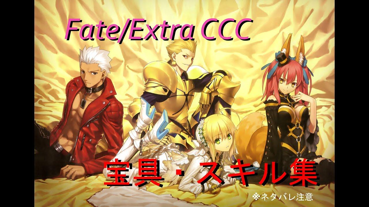 Fate Zero Wallpaper Hd 【hd】 Fate Extra Ccc 全宝具・スキル集 Youtube