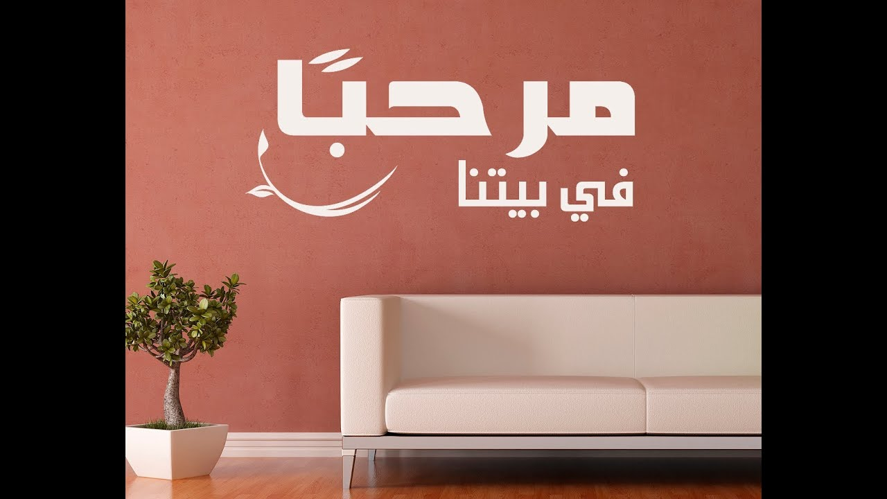 islamic wall decals islamic calligraphy by muslimprints com islamic wall decals islamic calligraphy by muslimprints com youtube
