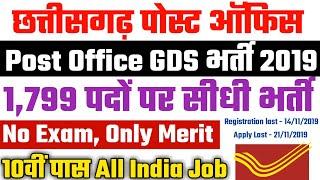 छ.ग. में ग्रामीण डाक सेवकों के 1799 पदों पर भर्ती CG Post Office Bharti 2019   CG Latest Jobs  CGJob