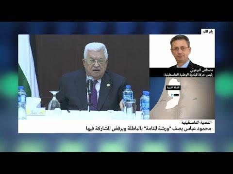 مصطفى البرغوثي: -صفقة القرن- هي غطاء لحكومة نتانياهو لضم القدس والجولان والضفة الغربية  - نشر قبل 20 دقيقة