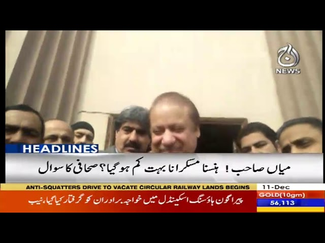 Headlines 3 PM | 11 December 2018 | Aaj News