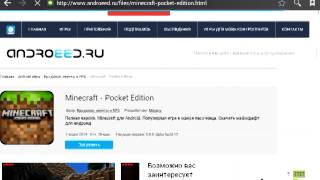 Видео урок  Как скачать Minecraft PE 0 9 0 alpha build 12