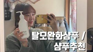 [배쏘 제품소개] 스칼큐타이거립샴푸.액티베이팅토닉 / …