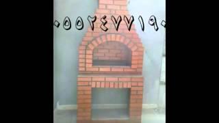 Download Video شواية حديقه شوايات حدائق شوايات منزليه شوايات لحم شوايات مطاعم MP3 3GP MP4