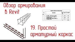 Обзор армирования в Revit - 19 Простой арм. каркас