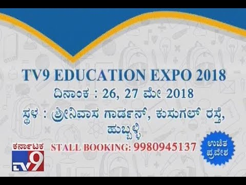 TV9 EDUCATION EXPO 2018 ON 26 AND 27 MAY 2018 AT SRINIVASA GARDEN, KUSUGAL ROAD, HUBLI