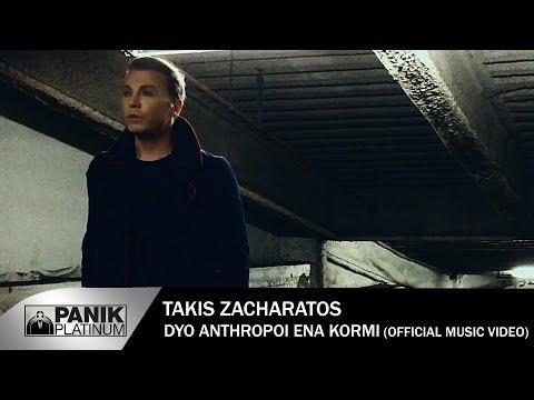 Τάκης Ζαχαράτος – Δυο Άνθρωποι Ένα Κορμί - mp3 letöltés