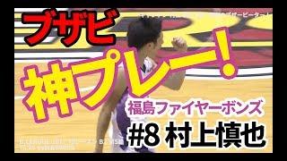 【まさに神プレー!】福島ファイヤーボンズ #8村上慎也選手のブザービーター!20171025 thumbnail