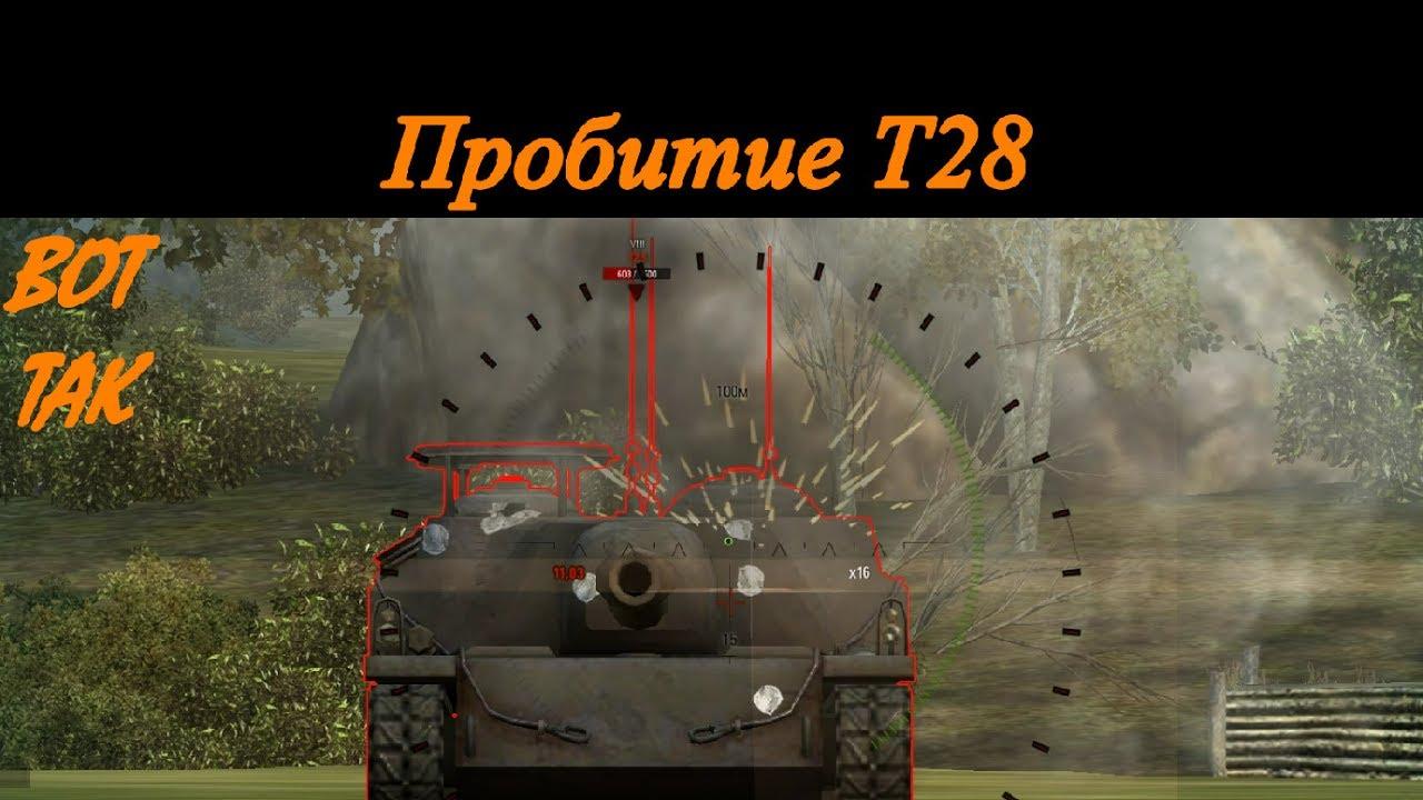 пробитие танков war thunder