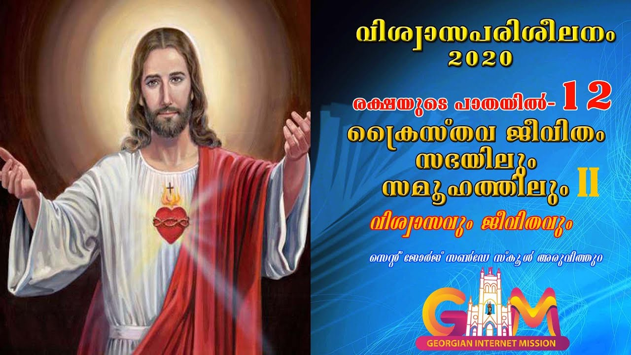 ONLINE CATECHETICAL CLASS 12 | CHAPTER 1 | ARUVITHURA | PALAI DIOCESE | GIM | 12-07-2020