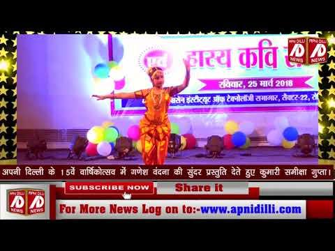 अपनी दिल्ली वार्षिक समारोह में गणेश वंदना पर सुन्दर प्रस्तुति