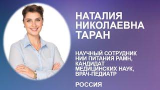 Наталия Таран. Правильное питание для детей