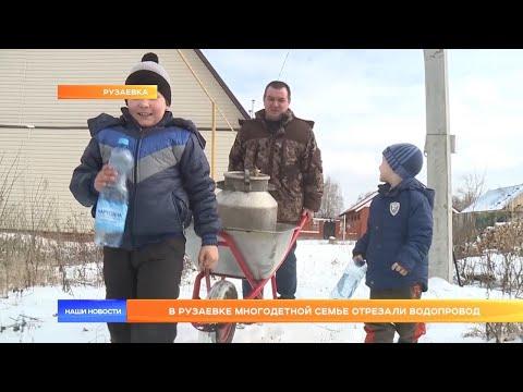 В Рузаевке многодетной