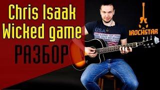 Wicked Game - Chris Isaak, Stone Sour. Как играть на гитаре |Урок Разбор Аккорды Табы Соло