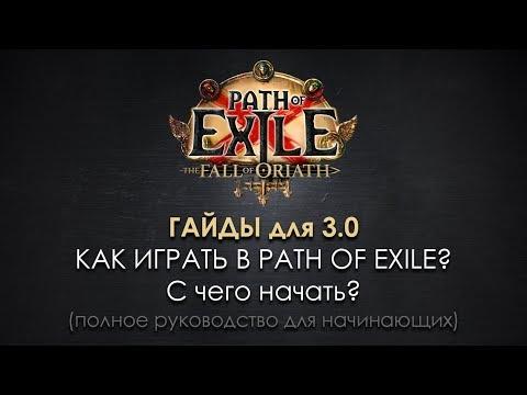 Как играть в path of exile