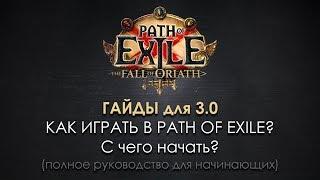 Как играть в Path of Exile? (0) С чего начать? - полное прохождение игры для новичков