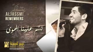 حسين الجسمي - نسَّم علينا الهوىَ (حصريا) 2014 | AL JASSMI REMEMBERS