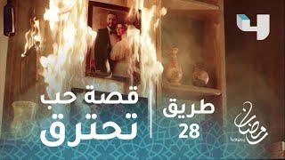 #طريق – حلقة 28- اشتعال النيران في المحطة وقصة حب تحترق #رمضان_يجمعنا