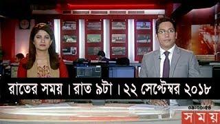 রাতের সময় | রাত ৯টা | ২২ সেপ্টেম্বর ২০১৮ | Somoy tv bulletin 9pm | Latest Bangladesh News HD