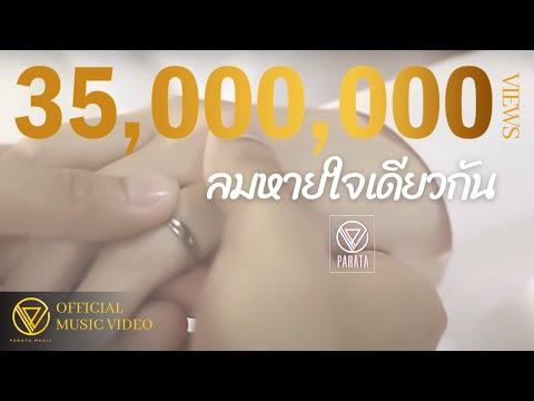 ลมหายใจเดียวกัน - PARATA (ภารต้า) [Official MV]