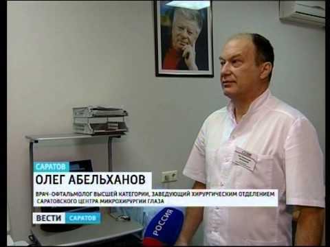 Саратовский центр микрохирургии глаза выходит на лидирующие позиции