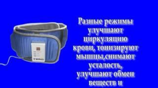 Массажер бытовой вибрационный (Пояс для похудения)