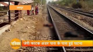 Jaipur train Accident
