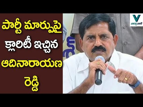 Adinarayana Reddy Gives Clarity on Party Changing Rumors - Vaartha Vaani