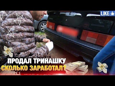 Продал Авто Макса Мутные Замуты! Сколько заработал денег?