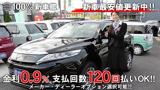 新車館ch ZSU60W新型ハリアー(HARRIER)PREMIUM 紹介動画
