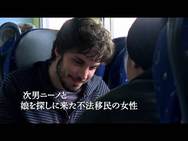 映画『ジョルダーニ家の人々』予告編