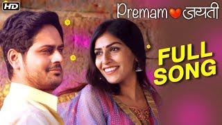 Premam Jayati | New Music 2018 | Marathi Song | Siddharth Mahadevan, Prajakta Shukre