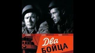 Два бойца - Легендарный военный фильм