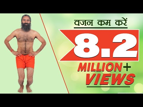 10 दिन में कम करे 10 - 15 kg वजन (Weight Loss)   स्वामी रामदेव