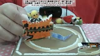 北海道発!牛乳パックで紙相撲実況中継 2020年3-4月場所-3日目-Kamisumo Tournament 2020-3-4 Day3