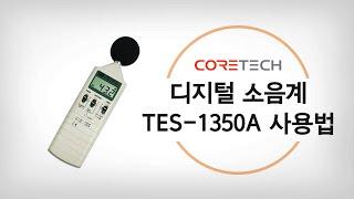 [TES] 디지털 소음계 TES-1350A 사용법