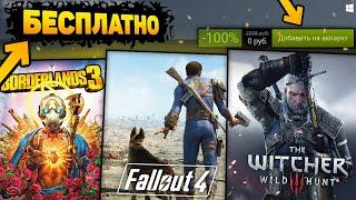🔥 ПОЛУЧАЕМ ИГРЫ БЕСПЛАТНО: Steam , Epic Games (Borderlands 3 , Fallout 4 ) // ХАЛЯВА 2020