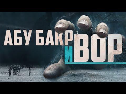 АБУ БАКР АС-СЫДДЫКЪ