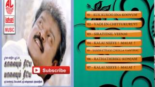 Tamil Old Songs | Kaalaiyum Neeye Maalaiyum Neeye Tamil Movie Songs Jukebox
