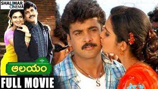 Aalayam Full Length Telugu Movie || Sivaji , Laya || Shalimarcienma