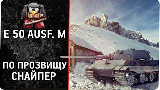 E 50 Ausf. M. По прозвищу снайпер.