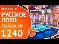 Столото представляет | Русское лото тираж №1240 от 15.07.18